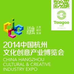 2014杭州创意博展会